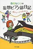 春畑セロリの妄想ピアノ部日記 超キュ~トな大人たち (5024)