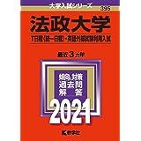 法政大学(T日程〈統一日程〉・英語外部試験利用入試) (2021年版大学入試シリーズ)