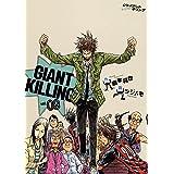 GIANT KILLING(9) (モーニングコミックス)