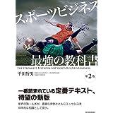 スポーツビジネス 最強の教科書【第2版】