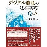 デジタル遺産の法律実務Q&A