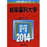 岐阜薬科大学 (2014年版 大学入試シリーズ)