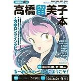 漫画家本vol.14 高橋留美子本 (少年サンデーコミックススペシャル)