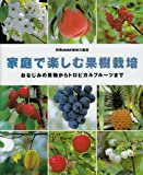 家庭で楽しむ果樹栽培―おなじみの果物からトロピカルフルーツまで (別冊NHK趣味の園芸)