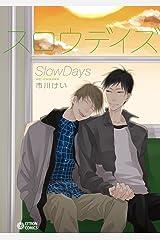 スロウデイズ (シトロンコミックス) Kindle版