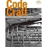 Code Craft ~エクセレントなコードを書くための実践的技法~ (プレミアムブックス版)
