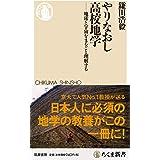 やりなおし高校地学 (ちくま新書)