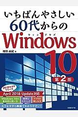 いちばんやさしい60代からのWindows 10 第2版 単行本