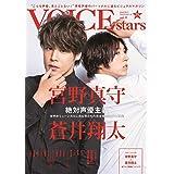 TVガイドVOICE STARS vol.11 (TOKYO NEWS MOOK 819号)