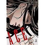ACE 3巻 (Rush!)
