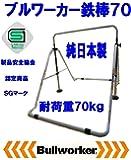 ブルワーカー鉄棒70 耐荷重70kg 日本製 室内、子供用折りたたみ鉄棒PIO-1170 製品安全協会SG商品