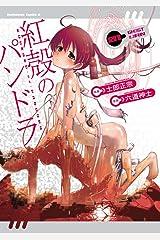 【電子版】紅殻のパンドラ(1) (角川コミックス・エース) Kindle版