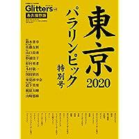 グリッターズ(Glitters) Vol.5 東京2020パラリンピック特別号: 東京2020パラリンピック特別号
