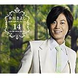 氷川きよし 演歌名曲コレクション14 ~あの娘と野菊と渡し舟~【Bタイプ(通常盤)】