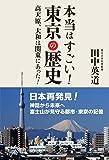本当はすごい! 東京の歴史