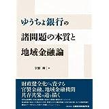 ゆうちょ銀行の諸問題の本質と地域金融論