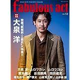 fabulous act(ファビュラス・アクト) Vol.12 (シンコー・ミュージックMOOK)