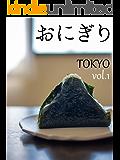 おにぎり 東京 vol.1