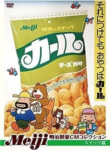 明治製菓CMコレクション スナック篇 [DVD]