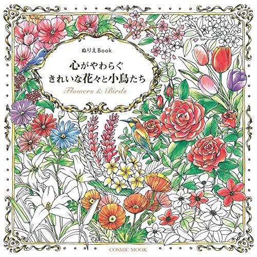 ぬりえBOOK 心がやわらぐ きれいな花々と小鳥たち (COSMIC MOOK)
