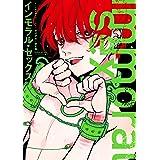 インモラル・セックス【デジタル・修正版】 (ビーボーイデジタルコミックス)