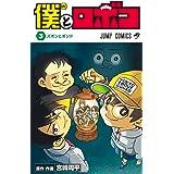 僕とロボコ 3 (ジャンプコミックス)