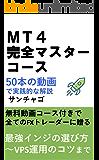 MT4完全マスターコース: 50本の動画で実践解説 最強インジケーター~VPS運用のコツまで
