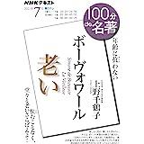 ボーヴォワール『老い』 2021年7月 (NHK100分de名著)