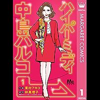 ハイパーミディ 中島ハルコ 1 (マーガレットコミックスDIGITAL)