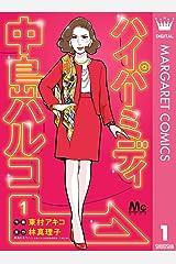 ハイパーミディ 中島ハルコ 1 (マーガレットコミックスDIGITAL) Kindle版