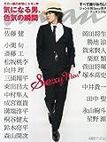 an・an (アン・アン) 2013年 6/5号 [雑誌]