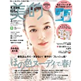 美的(BITEKI) 付録違い版 2020年 04月号増刊 [雑誌]