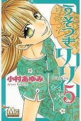 うそつきリリィ 5 (マーガレットコミックス) コミック