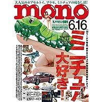 モノ・マガジン2021年6-16号