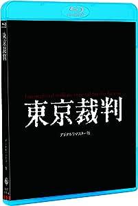 東京裁判 デジタルリマスター版 [Blu-ray]