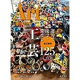 ARTcollectors'(アートコレクターズ) 2020年 10月号