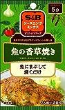 S&B シーズニング魚の香草焼き 16g×10個