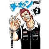 チキン 「ドロップ」前夜の物語 2 (少年チャンピオン・コミックス)