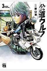 公道ウルフ 3 (ヤングチャンピオン・コミックス) Kindle版