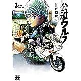 公道ウルフ 3 (ヤングチャンピオン・コミックス)