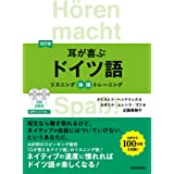 CD2枚付 改訂版 耳が喜ぶドイツ語 リスニング体得トレーニング