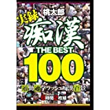 痴漢 THE BEST 100 [DVD]