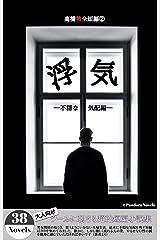 高橋熱全短編: ②不穏な気配編~浮気 (Pandora Novels) Kindle版