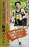マラソン最速メソッド 「考える力」を磨いてサブ4・サブ3達成! (SB新書)