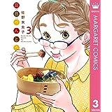 日日(にちにち)べんとう 3 (マーガレットコミックスDIGITAL)