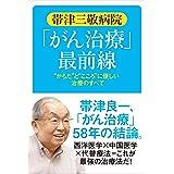 帯津三敬病院「がん治療」最前線: 〝からだ〟と〝こころ〟に優しい治療のすべて