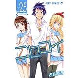 ニセコイ 25 (ジャンプコミックス)