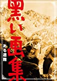 黒い画集 ある遭難 [DVD]