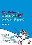 Mr. Evineの中学英文法クイック・チェック~自分の攻略ポイントがわかる! Mr. Evineシリーズ