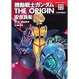 機動戦士ガンダム THE ORIGIN (22)  ひかる宇宙編・後   (角川コミックス・エース 80-26)